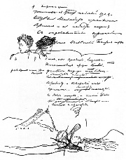 kavkazskij-plennik-chast-1-5-pushkin-1821-sajt