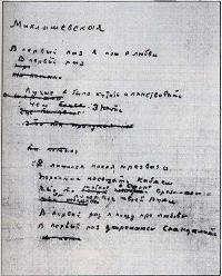 chernovik-zametalsya-pozhar-goluboj-sajt