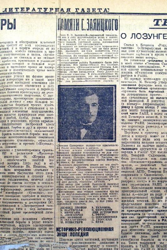 Некролог памяти Сергея Заяицкого