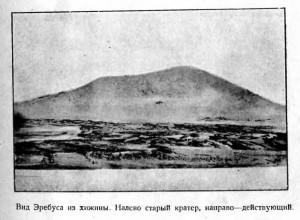 Вид Эребуса из хижины. Налево старый кратер, направо - действующий.