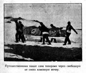 Путешественники тащат сани топорами через свободную от снега каменную почву.
