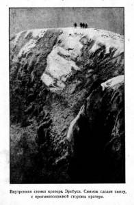 Внутренняя стенка кратера Эребуса.