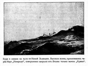 """Буря в океане на пути от Новой Зеландии. Высокая волна, прокатившаяся через борт """"Нимрода"""", совершенно закрыла его. Видны только мачты """"Кунии""""."""