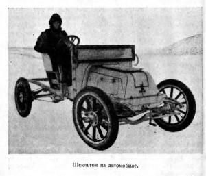 Шекльтон на автомобиле.