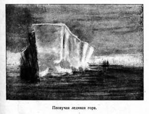 Плавучая ледяная гора. Айсберг.
