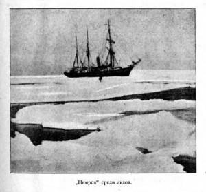"""Судно """"Нимрод"""" среди льдов."""
