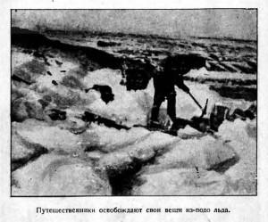 Путешественники освобождают свои вещи из-подо льда.